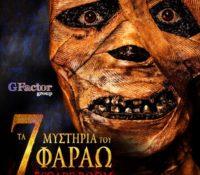 Τα 7 Μυστήρια του Φαραώ