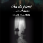 An Old Friend … In Chains