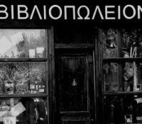 Paradox Project 2: Το Βιβλιοπωλείο